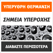 BANNER-SIMEIA-IPEROXIS